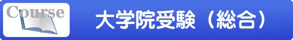 大学院受験(総合)