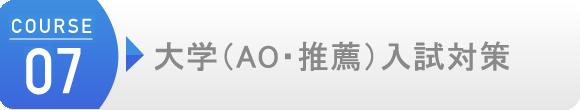 大学(AO・推薦)入試対策