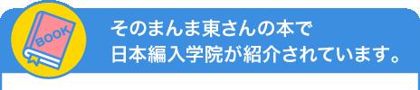 そのまんま東さんの本で、日本編入学院が紹介されています。