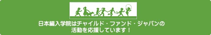 チャイルド・ファンド・ジャパン