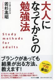 大人になってからの勉強法 日本編入学院代表 若林高昭