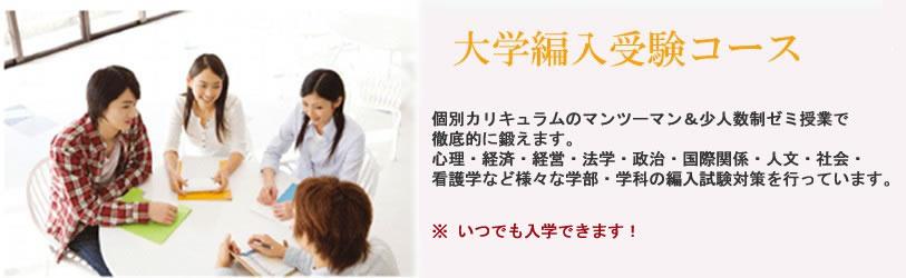 大学編入試験
