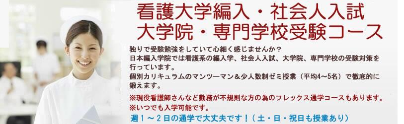 看護系 編入/社会人 入試/大学院 受験