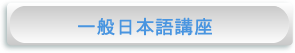 button_nihongo_koza