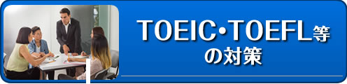 TOEIC・TOEFL等の対策